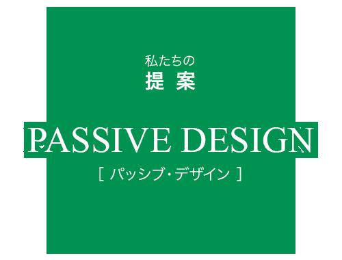 私たちの提案 パッシブ・デザイン [Passive Design]