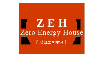 ZEH Zero Energy House(ゼロネ住宅)