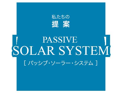 私たちの提案: パッシブソーラーシステムそよ風 [Passive Solar System]