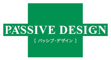Passive Design(パッシブデザイン)