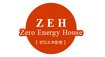 ZEH Zero Energy House(ゼロネ住宅)